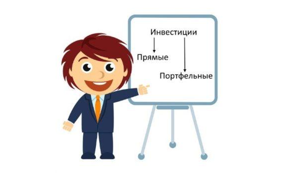 Прямые иностранные инвестиции в России