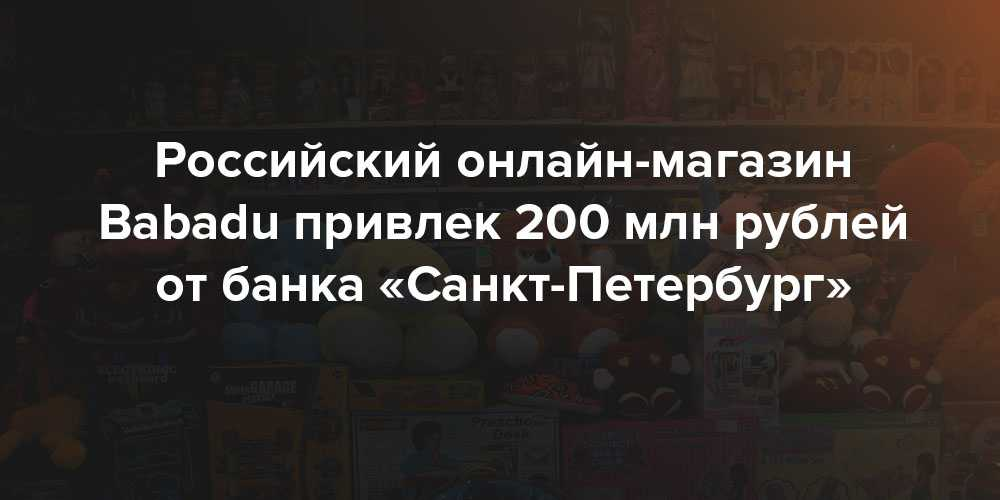 Babadu привлек 200 млн рублей инвестиций от Банка «Санкт-Петербург»